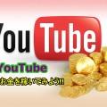 YouTubeの収益化まとめ!アップロードしてお金を稼ぐ方法